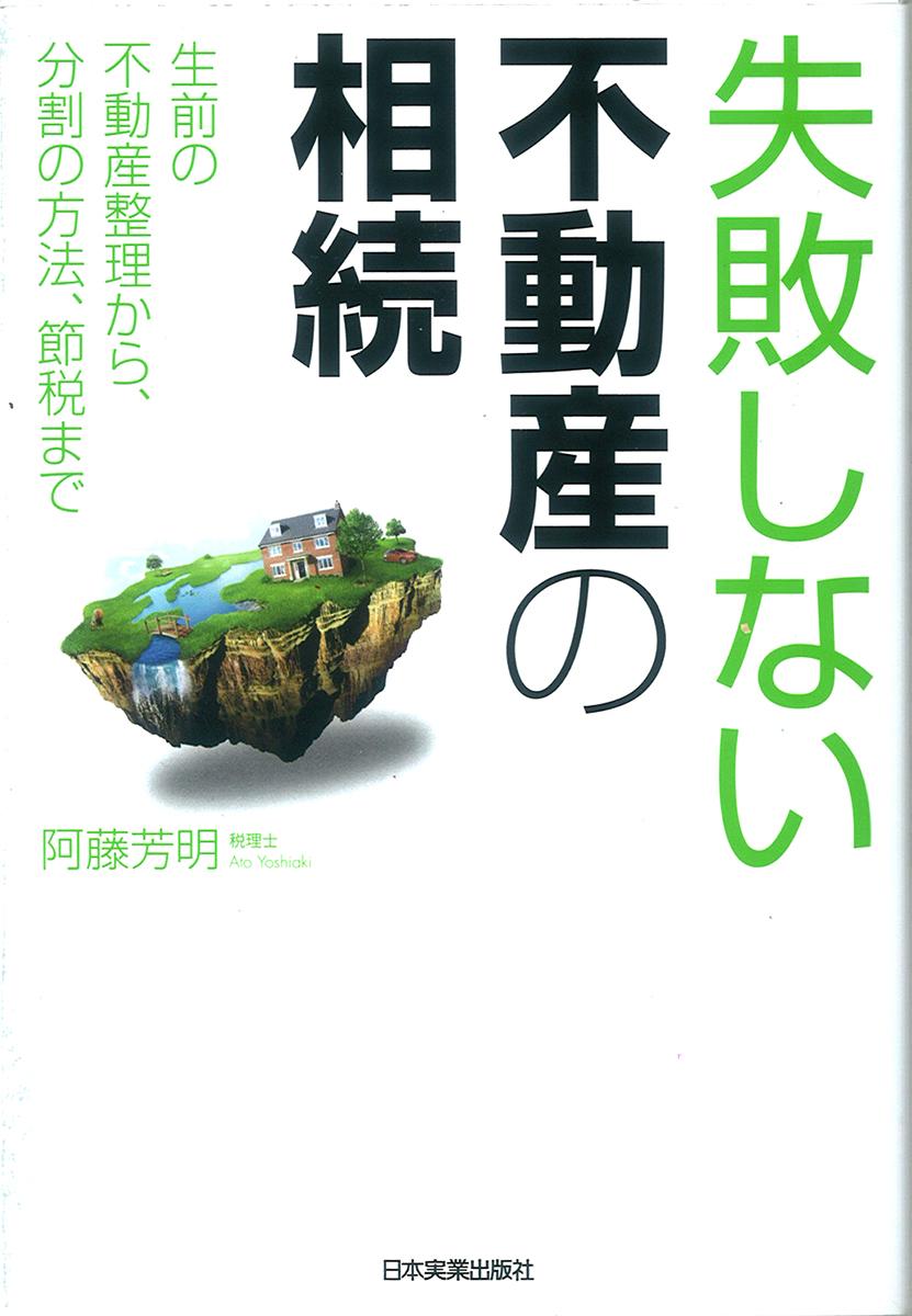 shippaishinaifudousannnosouzoku