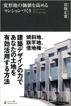 henkeichi-mansion